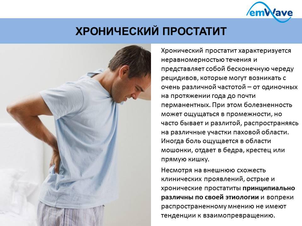 Сколько живут с хроническим простатитом вылечил простатит сыроедением