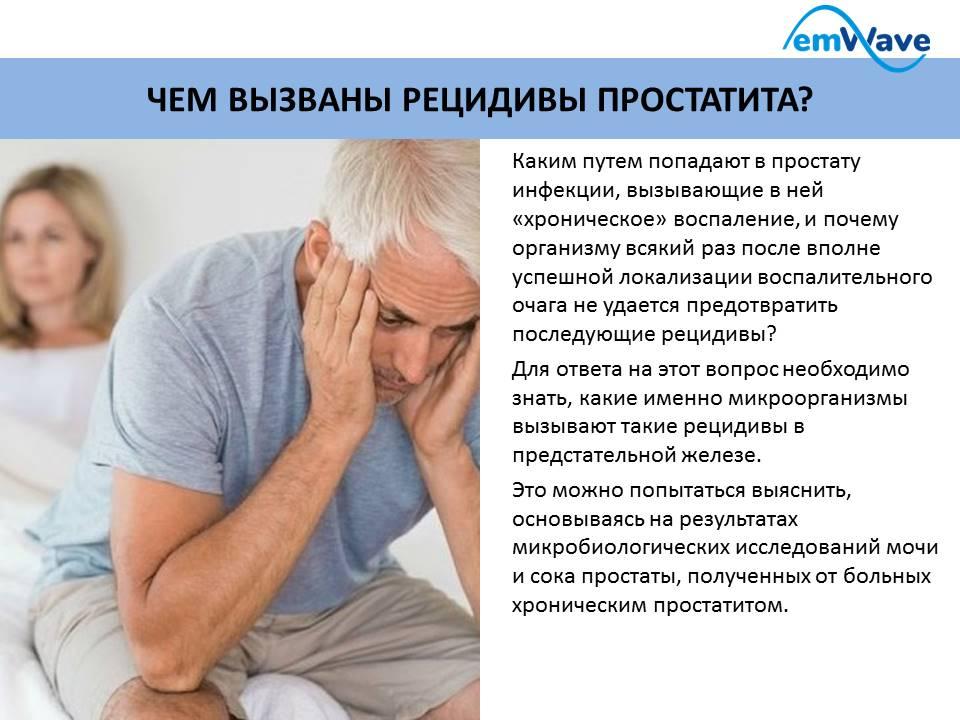 Рецидив после простатита красный перец простатита